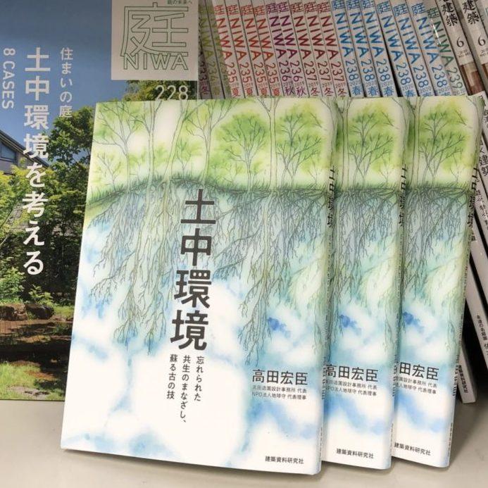 高田宏臣 著 土中環境 忘れられた共生のまなざし、蘇る古の技