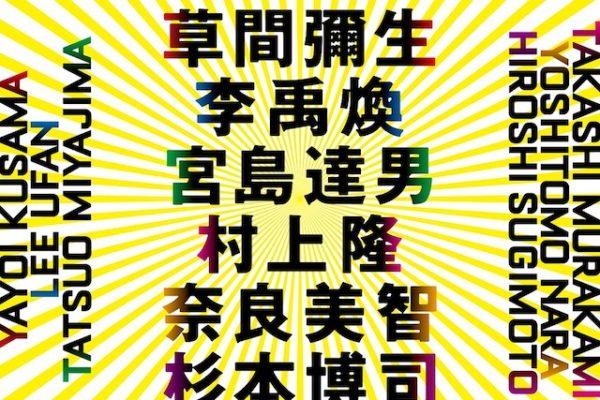 STARS展:現代美術のスターたちー日本から世界へ