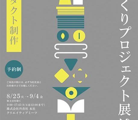 人づくりプロジェクト展 2020(大阪巡回)