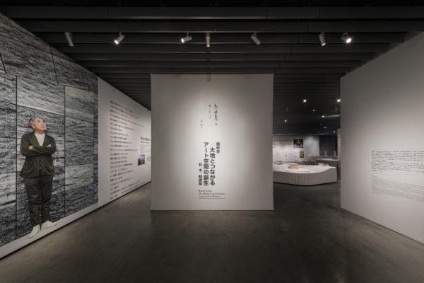 角川武蔵野ミュージアム竣工記念展「隈研吾/大地とつながるアート空間の誕生 − 石と木の超建築」