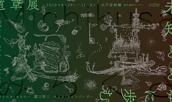 水戸芸術館 現代美術ギャラリー「道草展:未知とともに歩む」【プレゼントあり】