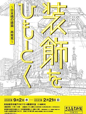 高島屋史料館TOKYO「装飾をひもとく~日本橋の建築・再発見~」