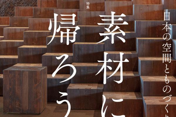 No. 175  30周年記念号「素材に帰ろう — 日本の空間とものづくり」