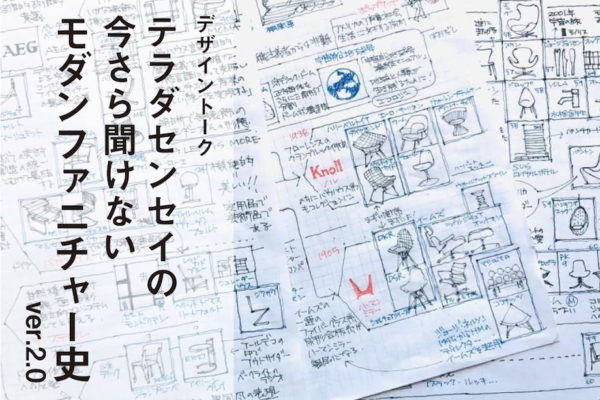 ATELIER MUJI GINZA デザイントーク「テラダセンセイの今さら聞けないモダンファニチャー史 ver.2.0」