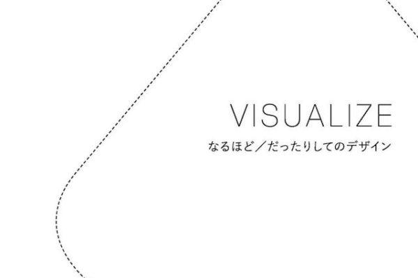 第767回デザインギャラリー1953企画展「VISUALIZE なるほど/だったりしてのデザイン」