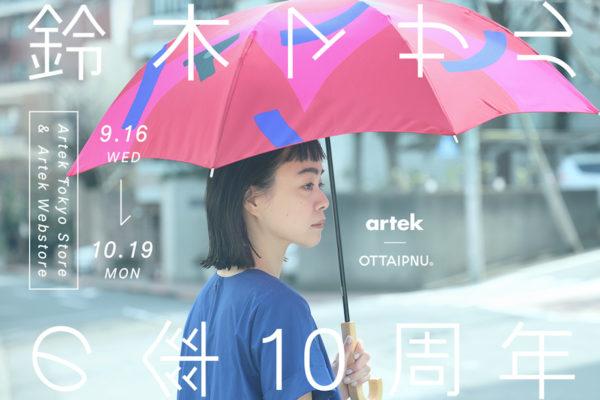 「鈴木マサルの傘 10周年」Artek Tokyo Store および Artek Webstore にて開催