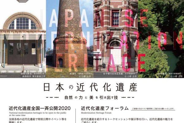 特別公開イベント「日本博・日本の近代化遺産 ~自然の力と美を引き出す技~」
