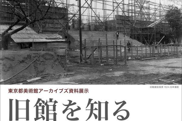 東京都美術館 アーカイブズ資料展示「旧館を知る」