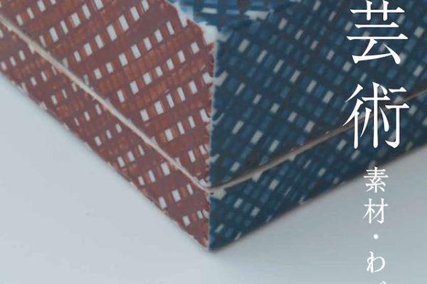 国立工芸館石川移転開館記念展Ⅰ 工の芸術― 素材・わざ・風土【プレゼントあり】