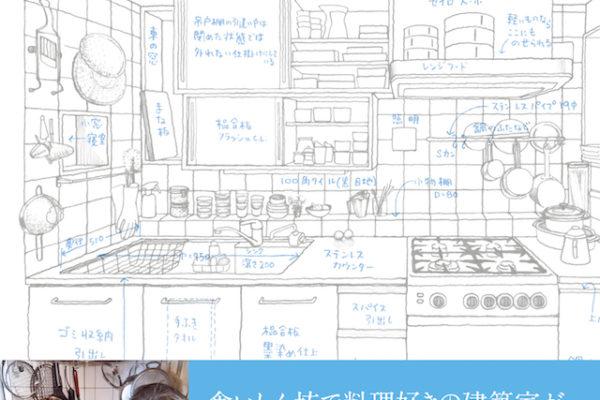『百戦錬磨の台所』刊行記念 中村好文トークイベント