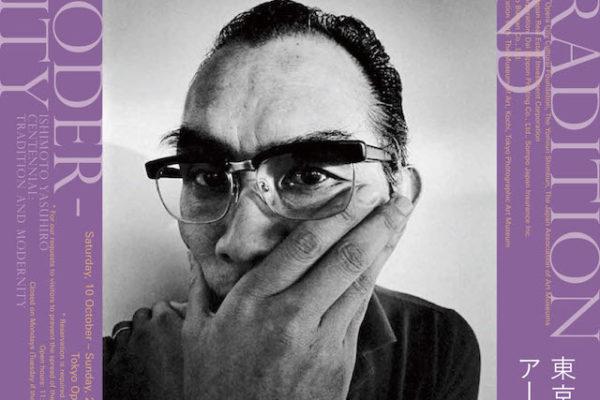 生誕100年 石元泰博写真展 伝統と近代