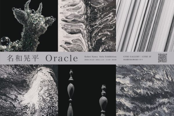 名和晃平 個展 「Oracle」
