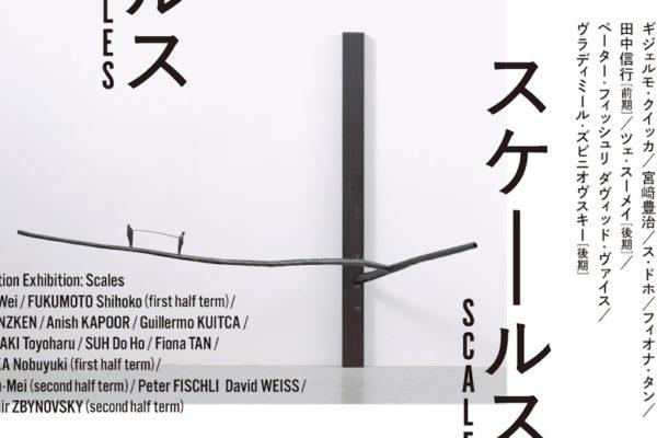 金沢21世紀美術館「コレクション展 スケールス」