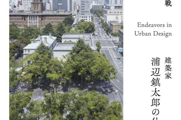 「建築家浦辺鎮太郎の仕事 横浜展 -都市デザインへの挑戦」