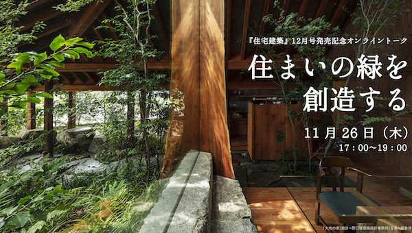 住宅建築2020年12月号 発売記念オンライントーク『住まいの緑を創造する』西口賢・岩間昭憲・西村直樹・竹原義二