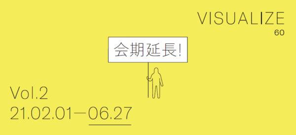 展覧会「VISUALIZE 60 Vol.2」会期延長
