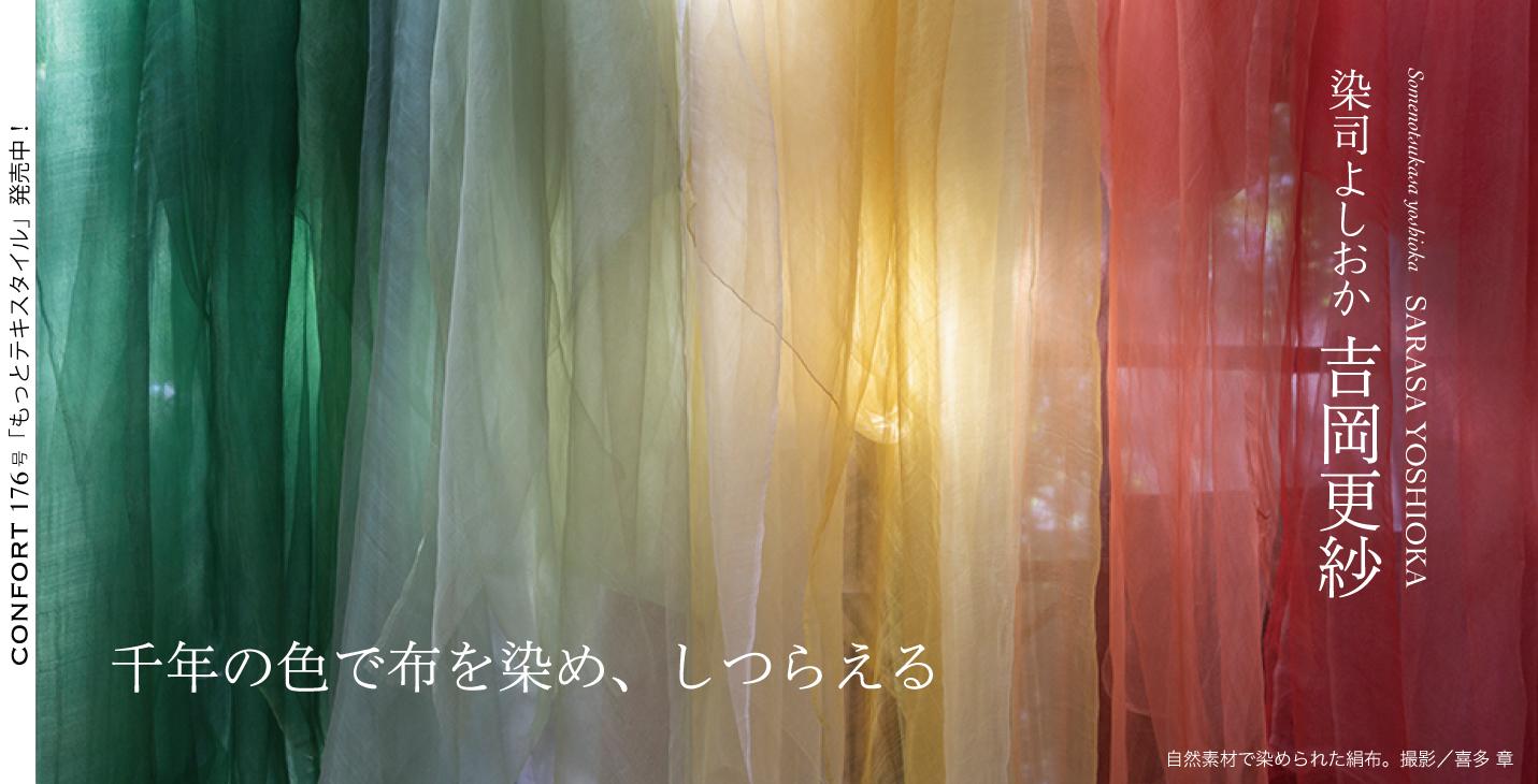 03_吉岡更紗