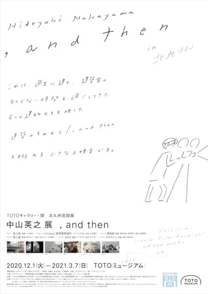 中山英之展 , and then - TOTO北九州ポスター