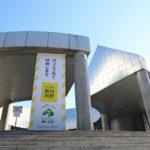 広島市現代美術館 外観