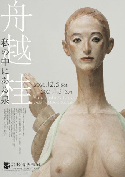 「舟越桂 私の中にある泉」展ポスター