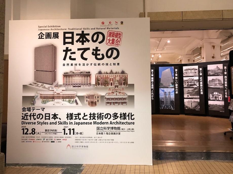 国立科学博物館 企画展「日本のたてもの―自然素材を活かす伝統の技と知恵」
