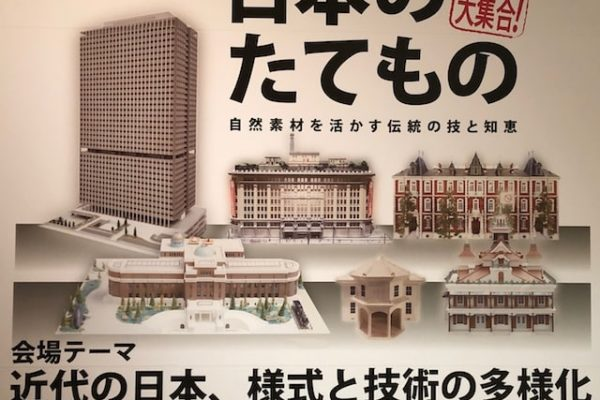 国立科学博物館 企画展「日本のたてもの ―自然素材を活かす伝統の技と知恵」
