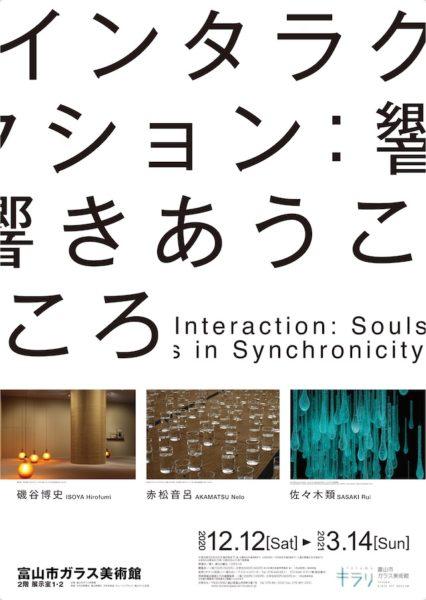 富山市ガラス美術館 企画展「インタラクション:響きあうこころ」フライヤー