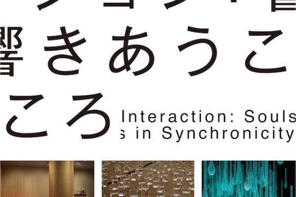富山市ガラス美術館企画展「インタラクション:響きあうこころ」