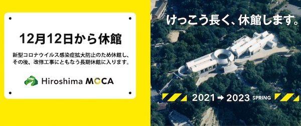 オープン・プログラム|ゲンビ・休館前イベント「また会う日まで」広島市現代美術館にて
