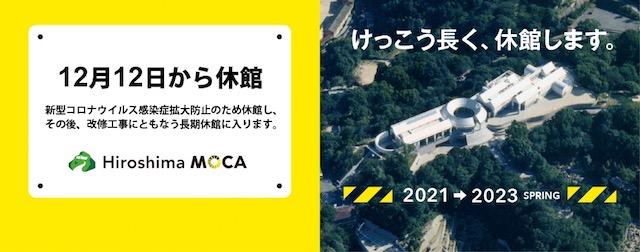 ゲンビ・休館前イベント「また会う日まで」会期変更バナー