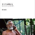 落合俊也著『すべては森から 住まいとウェルビーイングの新・基準』(建築資料研究社/日建学院)