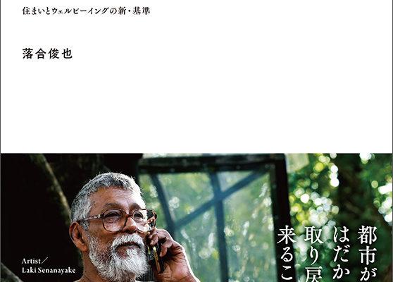 落合俊也×堀部安嗣オンライントーク『すべては森から 住まいとウェルビーイングの新・基準』 刊行記念
