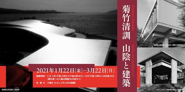 島根県立美術館「菊竹清訓 山陰と建築」