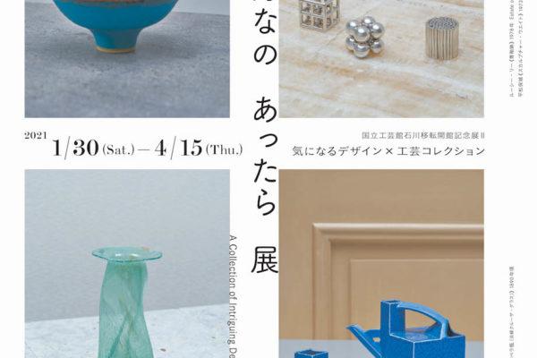 国立工芸館石川移転開館記念展IIうちにこんなのあったら展気になるデザイン×工芸コレクション