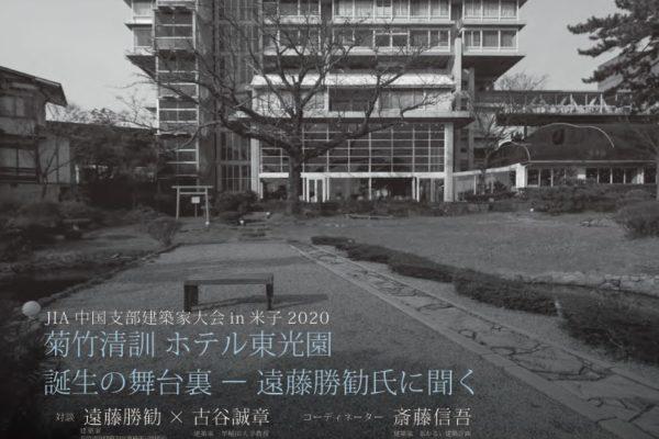 「菊竹清訓 ホテル東光園 誕生の舞台裏 – 遠藤勝勧氏に聞く」