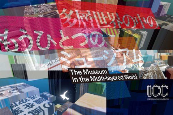 多層世界の中のもうひとつのミュージアムハイパーICCへようこそ