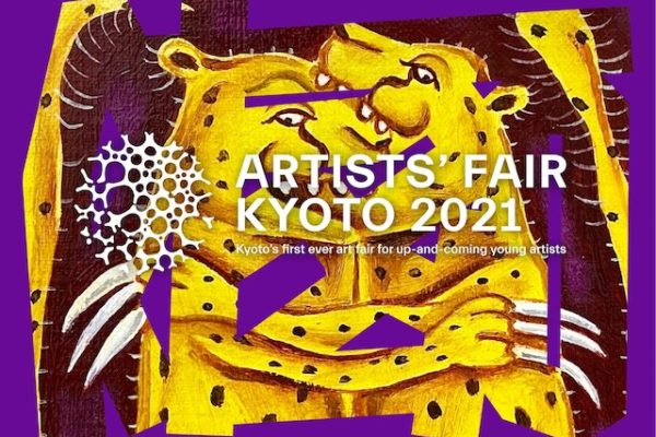 ARTISTS' FAIR KYOTO