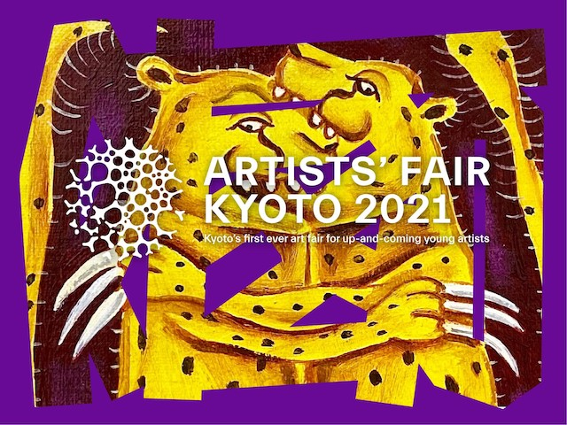 ARTISTS' FAIR KYOTO 2021