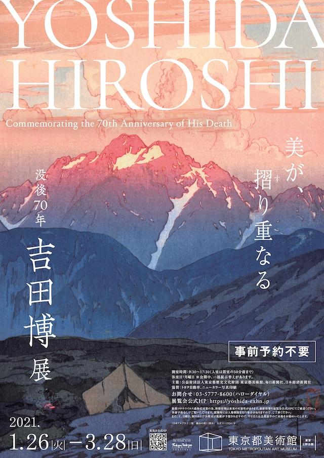 「没後70年 吉田博展 Yoshida Hiroshi: Commemorating the 70th Anniversary of His Death」