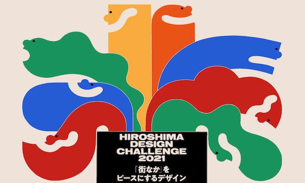 広島県が「街なかをピースにするデザイン」を公募する「HIROSHIMA DESIGN CHALLENGE 2021」