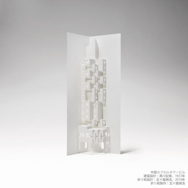中銀カプセルタワーホテル
