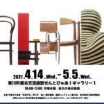 織田コレクション展「世界の名作椅子ベスト20」