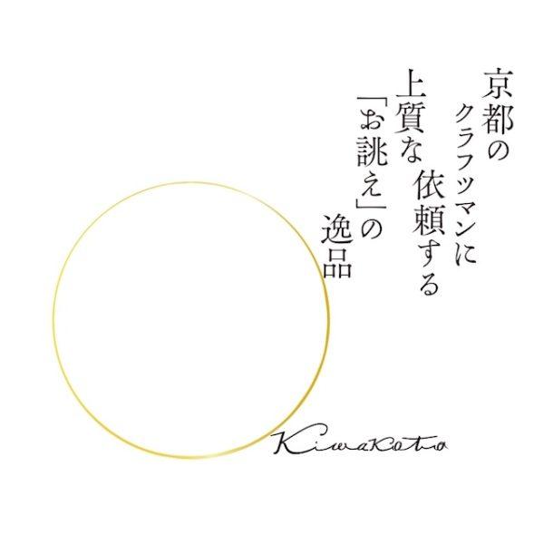 京都のクラフツマンに依頼する 上質な「お誂え」の逸品展示・オーダー会