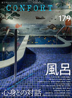 No.179  風呂 — 心身との対話 5月6日発売です