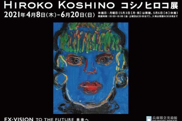 「コシノヒロコ展 -HIROKO KOSHINO EX・VISION TO THE FUTURE 未来へ-」