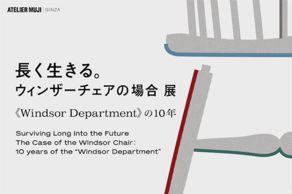 「長く生きる。ウィンザーチェアの場合 展《Windsor Department》の10年」