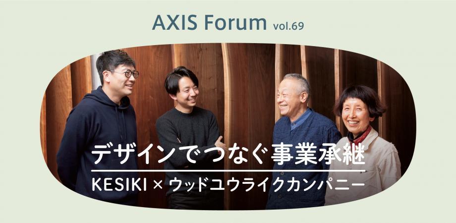 AXISデザインフォーラム vol.69 イメージ