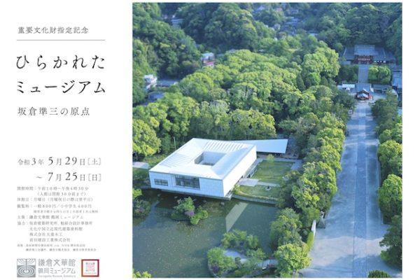 特別展重要文化財指定記念「ひらかれたミュージアム」~坂倉準三の原点~
