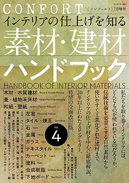 増刊「素材・建材ハンドブック」vol.4