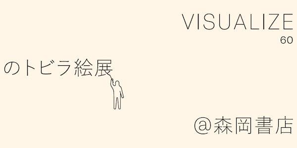 「VISUALIZE 60のトビラ絵展」